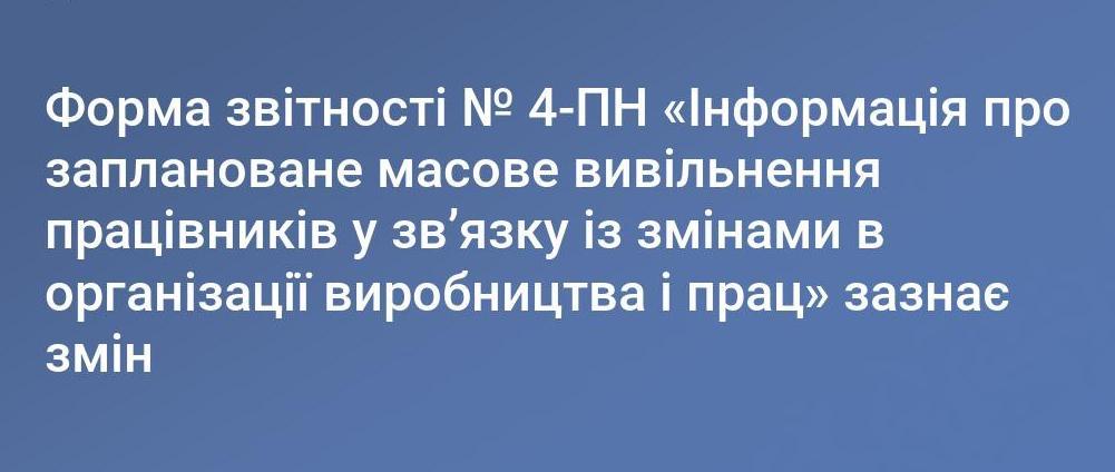 До уваги роботодавців Тернопільщини! Звіт 4-ПН подається за новою формою