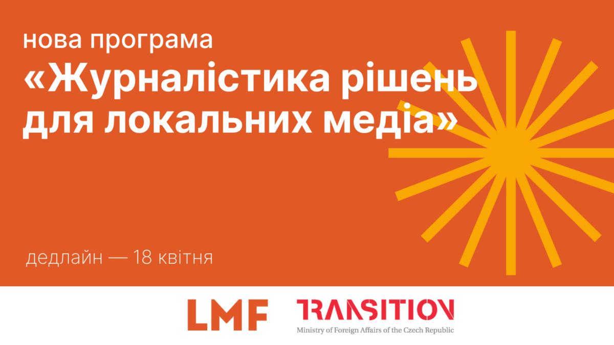Оголошено набір на нову програму від Львівського медіафоруму для локальних медіа