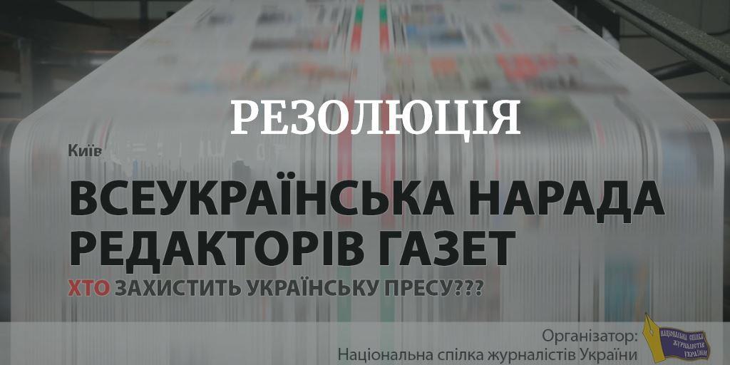 Редактори закликають вжити невідкладних заходів для антикризової підтримки українських друкованих ЗМІ