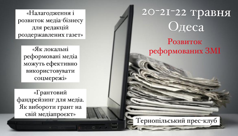 """В Одесі відбудуться тренінги """"Налагодження і розвиток медіа-бізнесу, діяльність в соцмережах та грантовий фандрейзинг для реформованих редакцій"""""""