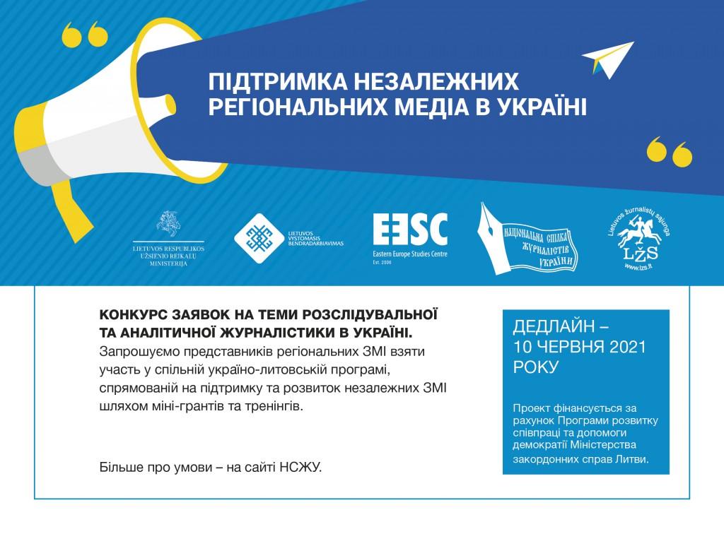 Грантовий конкурс для місцевих медіа «Стимул для незалежної журналістики в регіонах України»