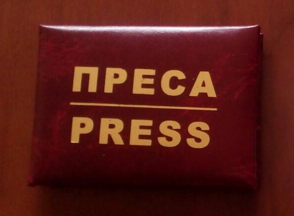 Про право видавати посвідчення журналіста і редактора