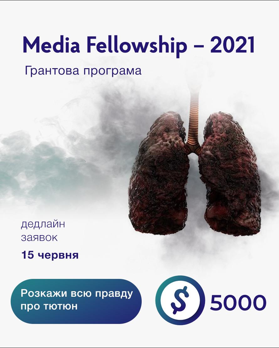 Медіа запрошують до участі у конкурсі щодо протидії тютюновій пропаганді
