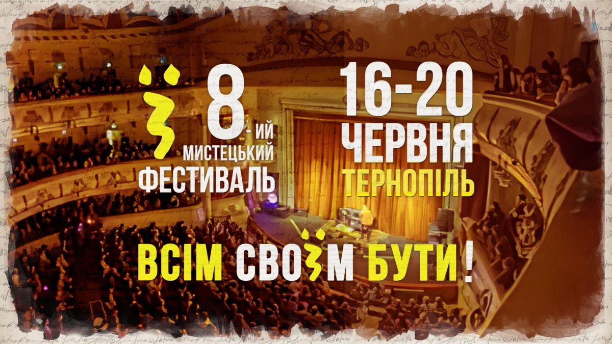 09 червня о 16.00 у прес-клубі пресконференція за участю організаторів 8-го «Мистецького фестивалю «Ї»