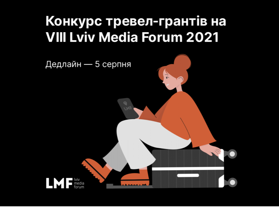 КОНКУРС ТРЕВЕЛ-ГРАНТІВ НА VIII LMF 2021