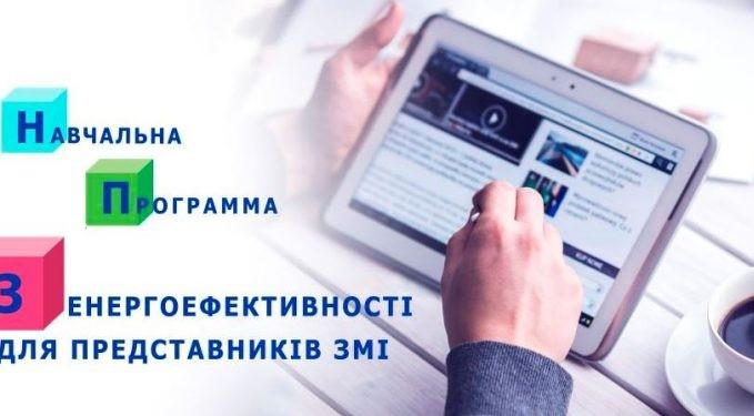 10 серпня – презентація «Навчальної програми з енергоефективності для представників ЗМІ»