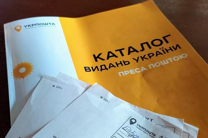 Тиражі українських газет продовжують падати…