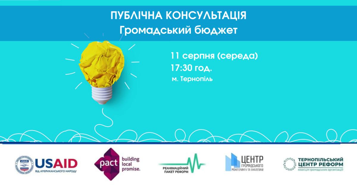 11 серпня о 17.30 усіх бажаючих запрошують на публічну консультацію щодо громадського бюджету