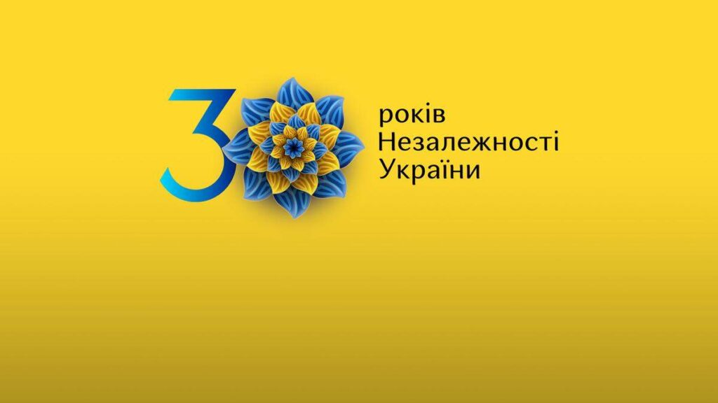 З Днем Незалежності України! Процвітання, міцного духу багатій і щедрій країні! Нехай свобода мислити і діяти буде нашою перевагою