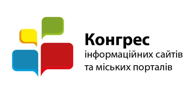 XII Конгрес інформаційних сайтів та міських порталів. Реєстрацію розпочато!