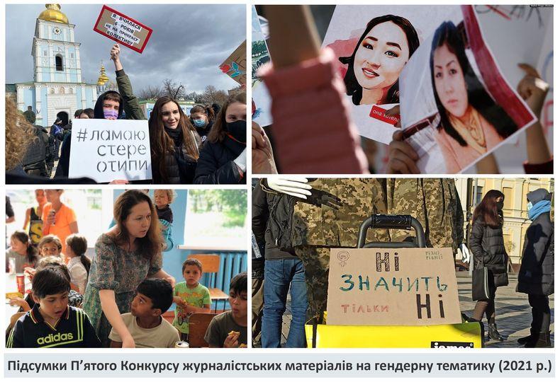 Тернопільські журналістки стали переможцями всеукраїнського конкурсу