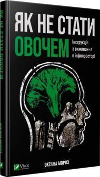 Українці отримали інструкцію з виживання в інформаційному просторі