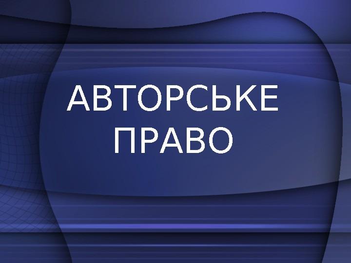 Про порушення редакцією авторського права.  Юридичні консультації з діяльності друкованих ЗМІ